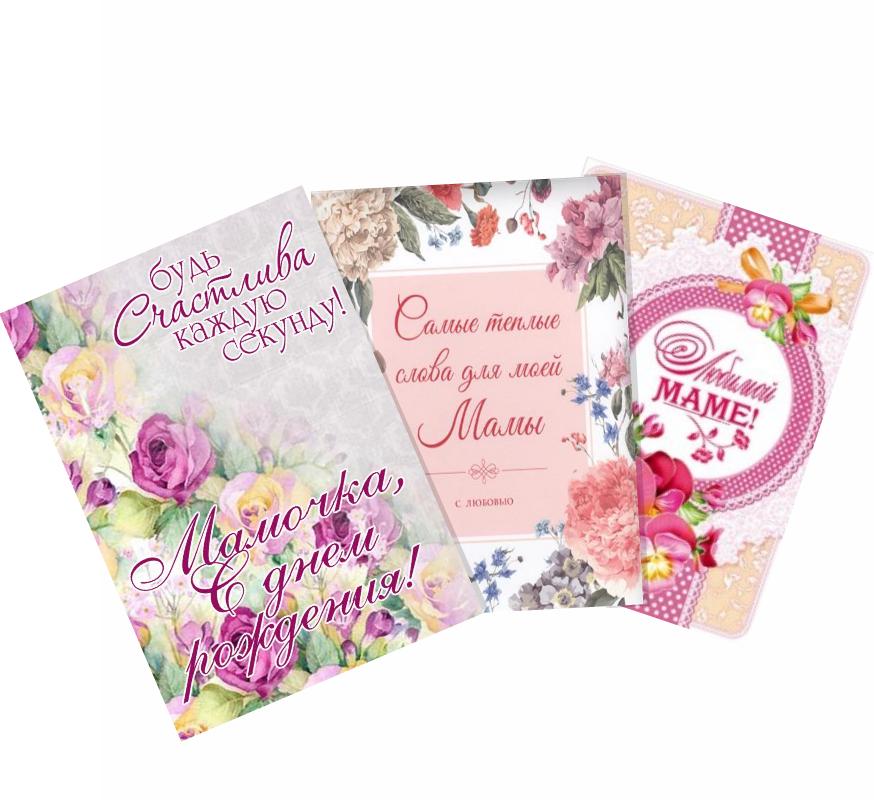 Что написать маме в открытке с цветами, картинки приколы поздравительные